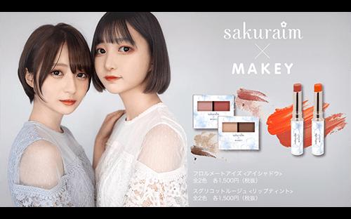 【こばしり。】【透】天真堂「sakuraim」とコラボし、プロデュースコスメを発売