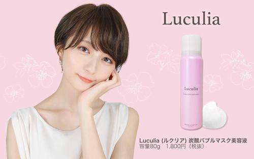 【こばしり。】自身プロデュースの炭酸美容液「Luculia」(ルクリア)を発売